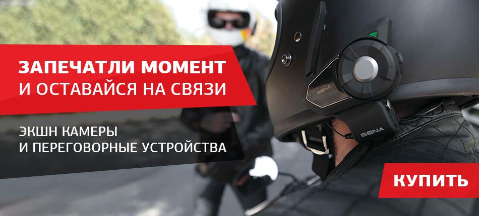 Оставайся на связи и запечатали момент вместе с Motostyle!