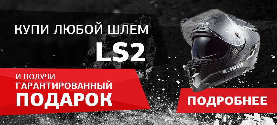 При покупке любого шлема LS2 - подшлемник Boro Black в подарок!