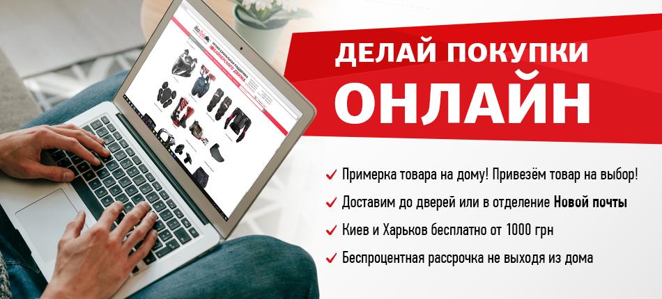 Делай онлайн покупки