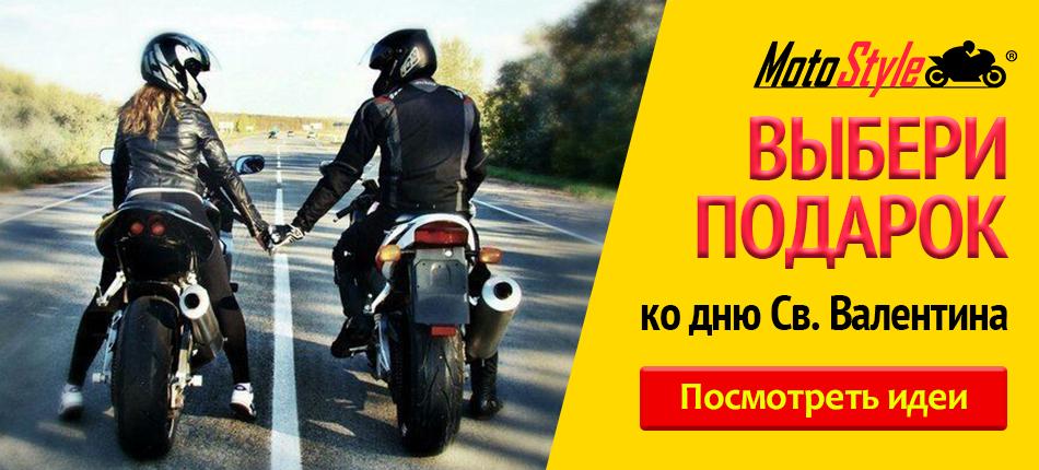 Идеи подарков от Motostyle