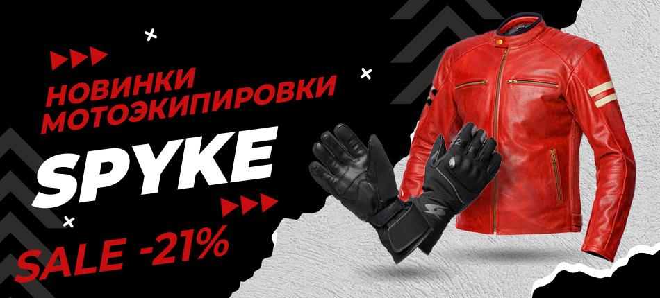 Новинки  мирового бренда Spyke