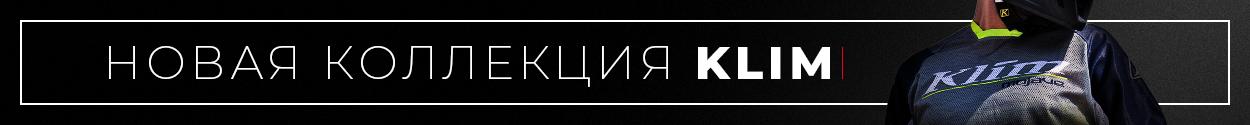 Новинки мотоэкипировки бренда Klim