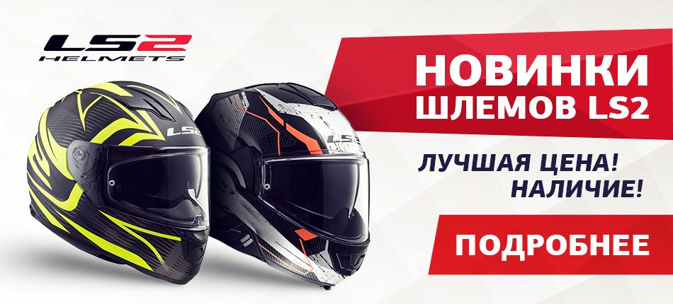 Новинки  шлемов LS2