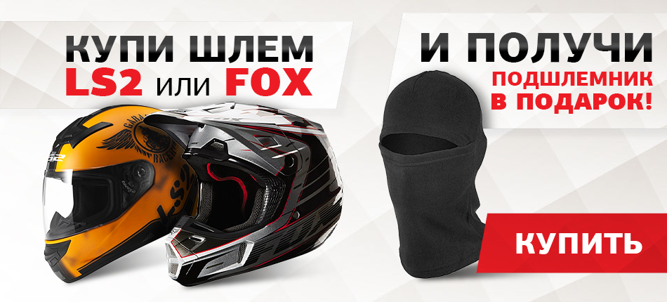 Подарок к новому шлему LS2 и FOX