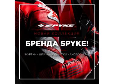 Новая коллекция бренда Spyke