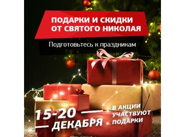Раздаем подарки ко дню св. Николая!