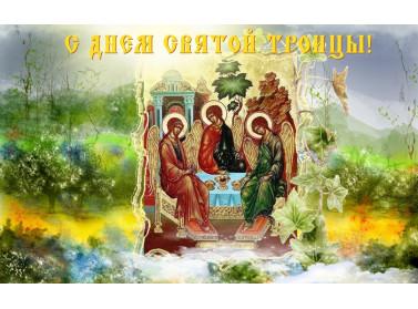 Выходные дни на Троицу