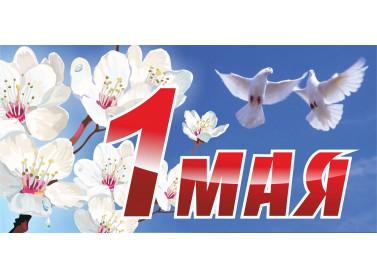 Выходные на майские праздники
