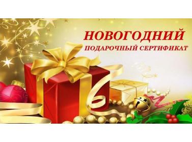 Новогодние  подарочные сертификаты от Motostyle.ua