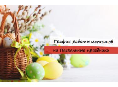 График работы на Пасхальные праздники