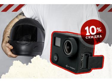 При покупке любого шлема скидка в 10% на экшн-камеру Airon