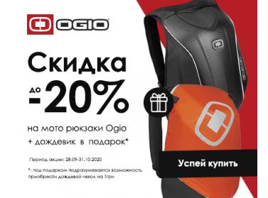Акция от Ogio!