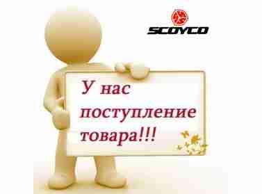 Новое поступление бренда Scoyco!
