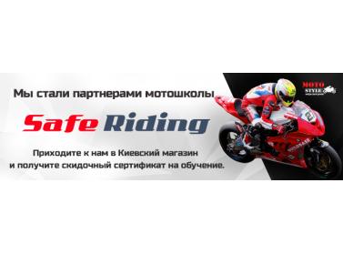 Мы стали партнерами Мотошколы Safe Riding