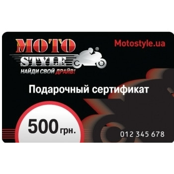Подарочный сертификат Motostyle 500 (арт.1134)