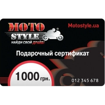 Подарочный сертификат Motostyle 1000 (арт.1143)