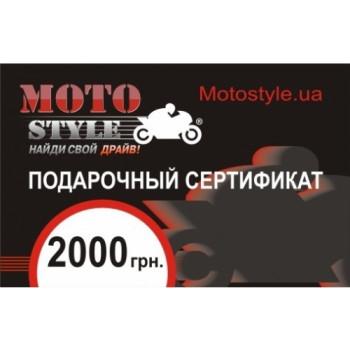 Подарочный сертификат Motostyle 2000 (арт.1148)