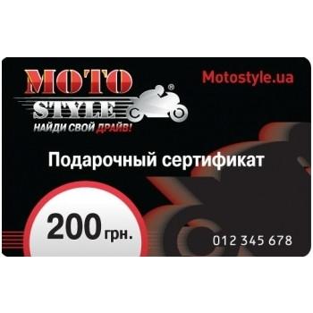 Подарочный сертификат Motostyle 200 (арт. 1166)