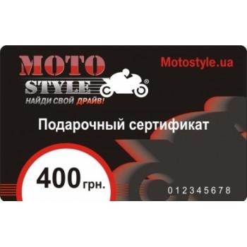 Подарочный сертификат Motostyle 400 (арт. 1176)