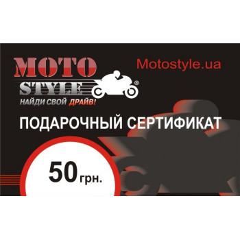 Подарочный сертификат Motostyle 50 (арт. 1226)