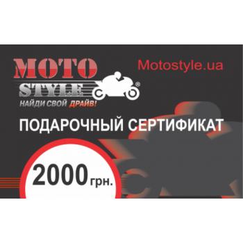 Подарочный сертификат Motostyle 2000 (арт.1447)