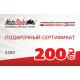 Подарочный сертификат Motostyle 200