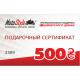 Подарочный сертификат Motostyle 500