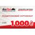 фото 1 Подарочные сертификаты Подарочный сертификат Motostyle 1000