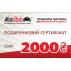 фото 1 Подарочные сертификаты Подарочный сертификат Motostyle 2000