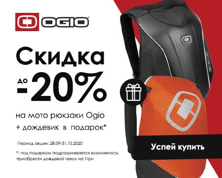 Акция от Ogio - скидка - 20% и дождевик в подарок!