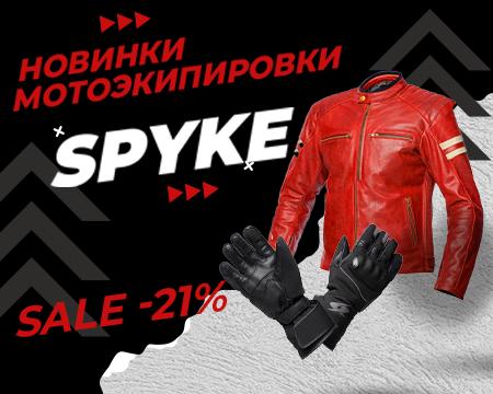 Новая коллекция мирового бренда Spyke