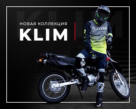 Новая коллекция бренда Klim