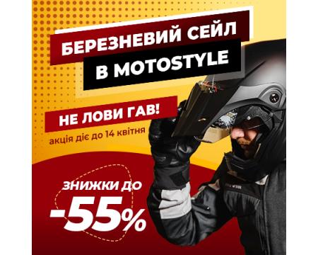 Березневий сейл в Motostyle!